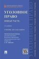 Уголовное право России. Общая часть. Учебник для бакалавров